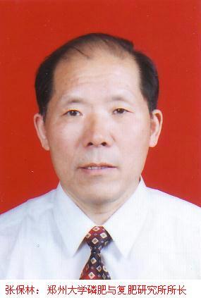 张保林,郑州大学化肥研究所所长