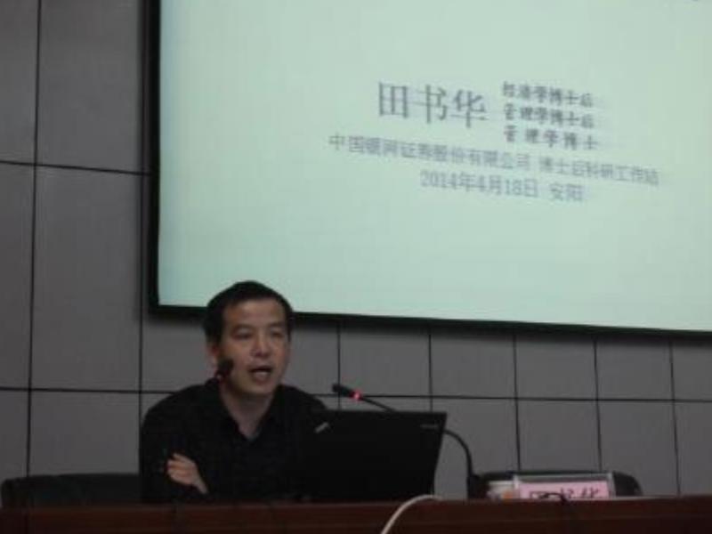 田书华,中国银河证券高级投资分析师